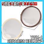 Yahoo!ブライト Yahoo!店ヤマムラ YWM-1 5倍拡大鏡付き 両面卓上ミラー 木製フレーム メイク、スキンケアにおすすめ