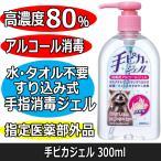 健栄製薬 手ピカジェル 300ml 水・タオル不要 速乾性あり アルコール配合 手指消毒剤 細菌・ウイルス消毒に 感染予防におすすめ