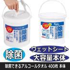エリエール 除菌できるアルコールタオル 大容量本体 400枚 手指拭き&キッチン&テーブル ウェットティッシュ 日本製 介護施設等におすすめ 大王製紙
