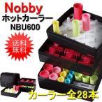 巻きやすい 業務用 Nobby ホットカーラー NBU600 ノビー