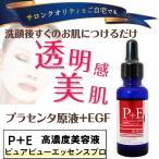 定形外郵送対応 プラセンタ―原液+EGF 透明感美肌に ピュアビュー エッセンス プロ (P+E)