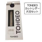 ドイツ・ゾーリンゲン製 TONDEO カットレザー 片刃セット (替刃10枚付) トンデオ ステンレス製