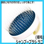 定形外郵送対応 シャンプーブラシ ラニ(植毛・ピンタイプ) 頭皮の毛穴汚れをしっかり落とす Lani