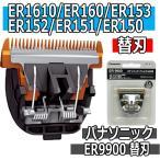 ショッピングパナソニック パナソニック 替刃 ER9900 プロバリカン用(ER-GP80・ER1610・ER1510) Panasonic