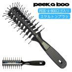 PEEK-A-BOO スケルトンブラシ (ピーク・ア・ブー)