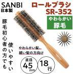 サンビー ロールブラシ SR-352 SANBI (細い髪・軟毛専用)