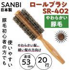 サンビー ロールブラシ SR-402 SANBI (細い髪・軟毛専用)
