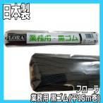 フローラ 業務用 黒ゴム 平15m巻 約3〜4mm幅×15m巻 美容師・スタイリストが使うヘアアレンジ用紐ゴム