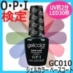 OPI ジェルカラー バイ オーピーアイ ベースコート GC010 15mL 15ml
