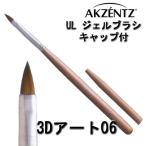 アクセンツ UL ジェルブラシ 3Dアート 06 キャップ付