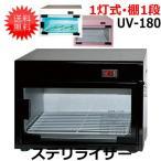 【代引き不可】ステリライザー UV-180 ボーテ 消毒器(紫外線殺菌消毒保管庫)