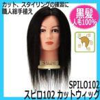 カットウィッグ・人毛100%・黒髪 スピロ102 SPILO102 カット、スタイリングの練習に。総手植えレッスンマネキン