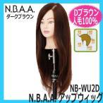 Yahoo!ブライト Yahoo!店人毛100% セットアップウィッグ 髪色ダークブラウン N.B.A.A. NB-WU2D 日本髪、編み込み、浴衣スタイル、和装など
