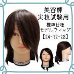美容師国家試験練習用 黒髪カットウィッグ 人毛100% L-23 つむじ有、国家試験レッスンに。