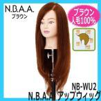 Yahoo!ブライト Yahoo!店人毛100% セットアップウィッグ 髪色ブラウン N.B.A.A. NB-WU2 日本髪、編み込み、浴衣スタイル、和装など