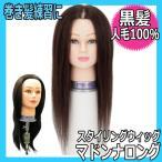 スタイリングウィッグ・人毛100%・黒髪 マドンナロング 巻き髪などアイロンワークに。ロングウィッグ