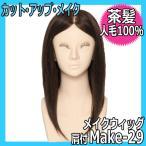 Yahoo!ブライト Yahoo!店メイク&カットウィッグ・人毛100%・茶髪 Make-29 肩付メイクウィッグ アップスタイル、カットOK!コンテストにも。