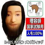 理容師国家試験用 メンズカットウィッグ R-005 人毛100%(黒髪) シェービング、ムダ毛処理、刈り上げに