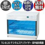 代引き不可 デジタルステリライザー TG-8120 ホワイト 20分間タイマー 棚2段・殺菌灯2灯式 (紫外線殺菌消毒器)