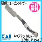 貝印 キャプテン ホルダー エクセリア 日本剃刀 CAP-EXJ 理容業務用カミソリホルダー・シェービング KAI