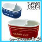 陶器製 シェービングカップ K-26 理髪店/理容室のお顔剃り・シェービングに ウェットシェービング 喜田アイディア
