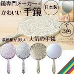 Yahoo!ブライト Yahoo!店ヤマムラ Y-13 メッキハンドミラーL かわいい装飾手鏡/デコラティブ