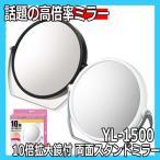 (YL-1500) 10倍拡大鏡付き 画面スタンドミラー