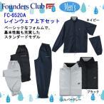 ファウンダース クラブ レインウェア (上下セット) FC-6520A [Founders Club MEN'S RAIN WEAR SET]