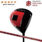 オノフ 赤 ドライバー SMOOTH KICK MP-515D カーボンシャフト [ONOFF AKA DRIVER]インポートモデル