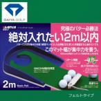 ショッピング ダイヤゴルフ ベーシック パターマット TR-433