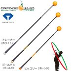 ショッピング ダイヤゴルフ スイングトレーナー オレンジウィップ (ORANGE WHIP TRAINER) 3モデル(トレーナー、ゴールデン、ヒッコリー)