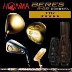 本間ゴルフ(ホンマ) ベレス S-05 特別仕様モデル アーマック T117 48 5S★★★★★シャフト (1W,3W,5W,22U,9i,Pt,CB)