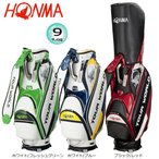 本間ゴルフ(ホンマ) 9型(4.4kg) CB-1711 ツアーワールド キャディバッグ [HONMA TOUR WORLD CADDIE BAG CB1711]
