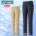 【YONEX】【ヨネックス】GWS8057 レディースロングパンツ