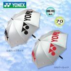 ヨネックス 日傘/雨傘兼用 パラソル (70cm) GP-S11 [YONEX PARASOL]