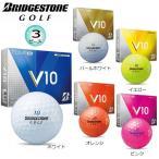 ブリヂストン TOUR B V10 3ピースボール 1ダース(12球入) [BRIDGESTONE TOUR B V10 3-PIECE GOLF BALL]
