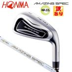 本間ゴルフ(ホンマ) アメージングスペック 単品アイアン (AW、SW) AMAZING SPEC 専用カーボンシャフト