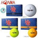 【訳あり/外箱凹み】本間ゴルフ(ホンマ) NX マット系カラー 3ピースボール 1ダース(12球入)  [HONMA NX(NEXT STAGE) 3-PIECE GOLF BALL]