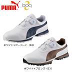 プーマ エースボア 188661 ダイヤル式 ソフトスパイク メンズ ゴルフシューズ[PUMA ACE Boa GOLF Shoes]日本仕様