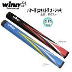 ウィン(winn) パター用グリップ 13SL (0.59/68g) エキストラ ストレッチ (全長:約33cm)