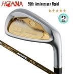 本間ゴルフ(ホンマ) 55周年記念モデル(2012年) アイアン 9本組(#5-#10.#11.AW.SW) アーマック 55th 5S★★★★★カーボンシャフト