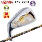 【訳あり】【左用】本間ゴルフ(ホンマ) ベレス IS-03 単品アイアン アーマック8 2S★★カーボンシャフト