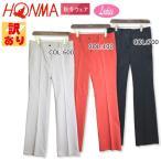 【訳あり】本間ゴルフ HONMA 056-212363 レディース パンツ ロングパンツ 保温 軽量