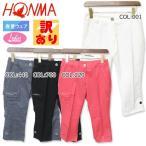 【訳あり】本間ゴルフ(ホンマ) HONMA 336-312354 レディース 7分丈パンツ 吸水速乾