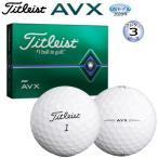 タイトリスト 2020年モデル AVX 3ピース ゴルフボール 1ダース (12球入) [Titleist AVX 3-PIECE GOLF BALL] USモデル