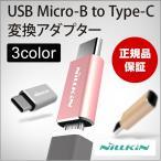 Type-C アダプタ USB Micro-B to Type-C 変換アダプター タイプC typec 変換 usb type-c USBアダプター micro 変換 アダプター マイクロ 【DM 】