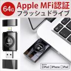 iPhone メモリ 外部メモリ iphone usbメモリ MFi認証 iPad 64GB 大容量 USB フラッシュドライブ 外付け アップル認証 iPhone7 iPhone6S (宅)