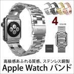 Apple Watch バンド 316ステンレス鋼製 スチール バンド 3珠 アップルウォッチ apple watch バンド ウォッチバンド 合金バンド 金属ベルト (宅)