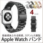 Apple Watch バンド ステンレス 鋼製 スチール 耐久性 錆びにくい 頑丈 高級 バンド 3珠 アップルウォッチ 簡単取り付け (宅)