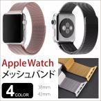 【ゆう】Apple Watch バンド マグネット式 ステンレス 耐久性 錆びにくい アップルウォッチ apple watch バンド 合金バンド 42mm 38mm